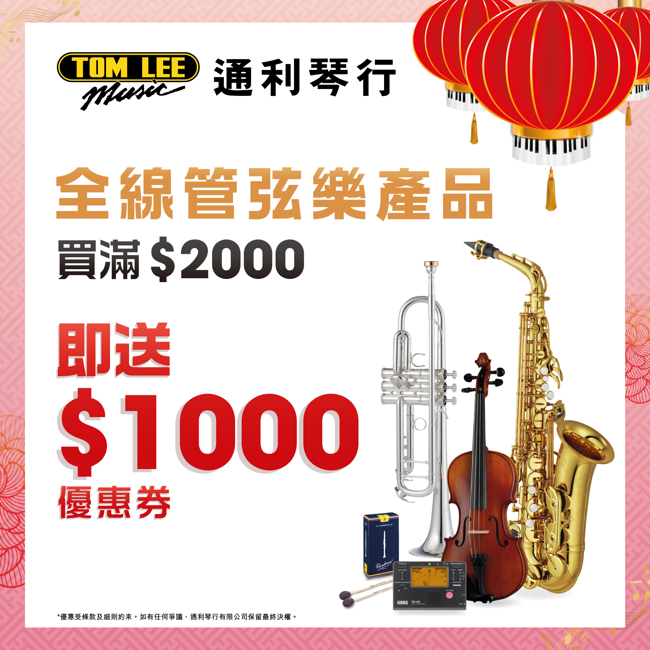 Tom Lee Orchestral Instrument Coupon