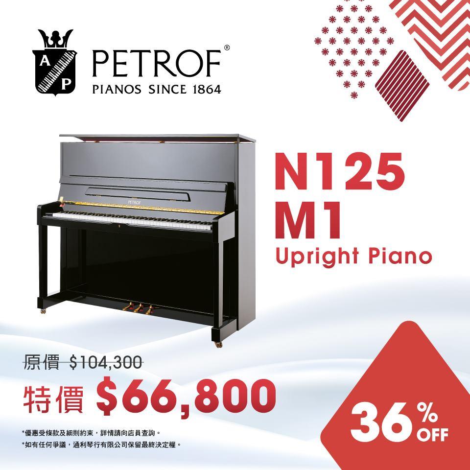 Petrof N125M1 Upright Piano