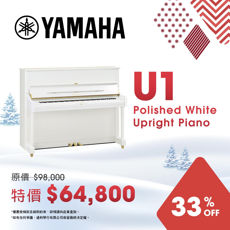 Yamaha U1 Upright Piano (Polished White)