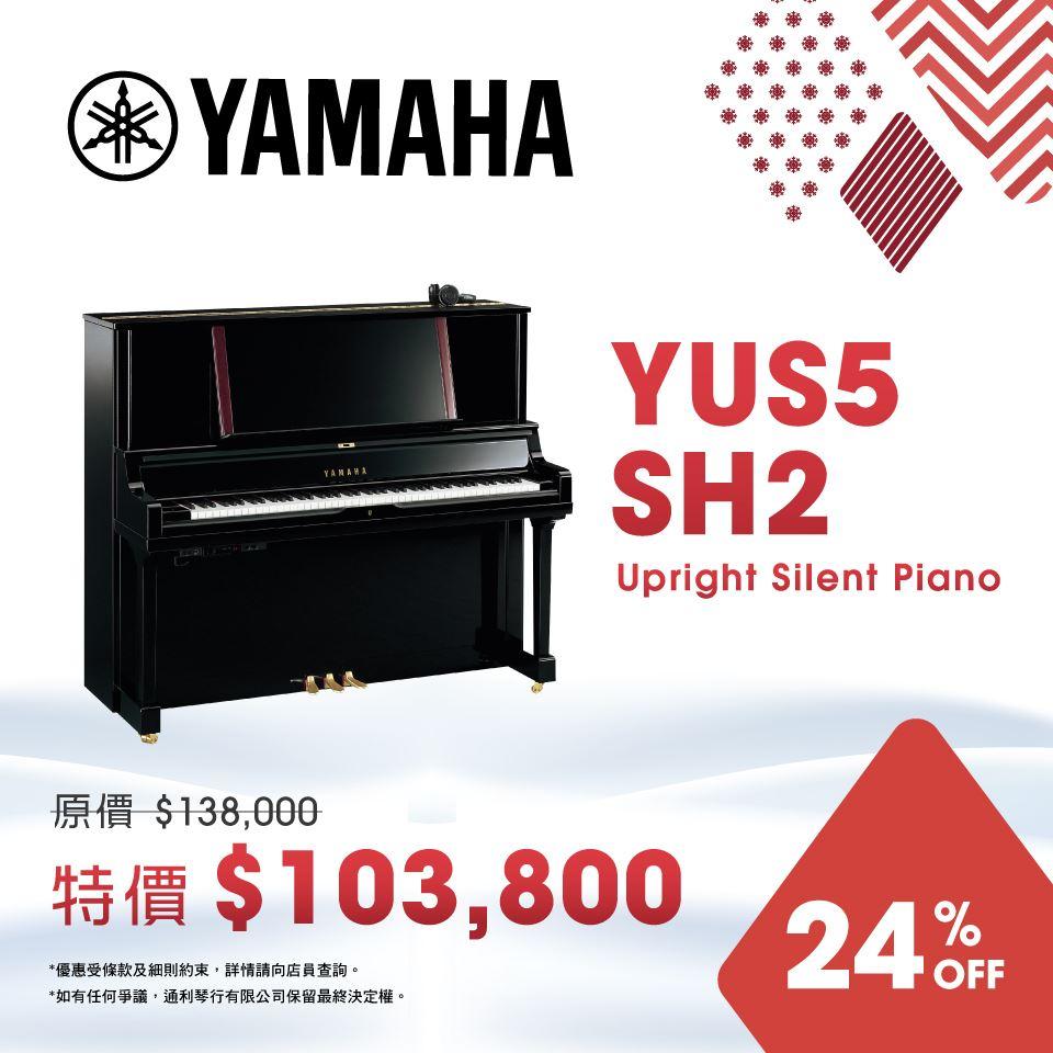 Yamaha YUS5 SH2 Upright Silent Piano